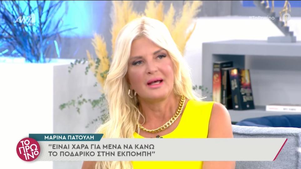 Marina_Patouli