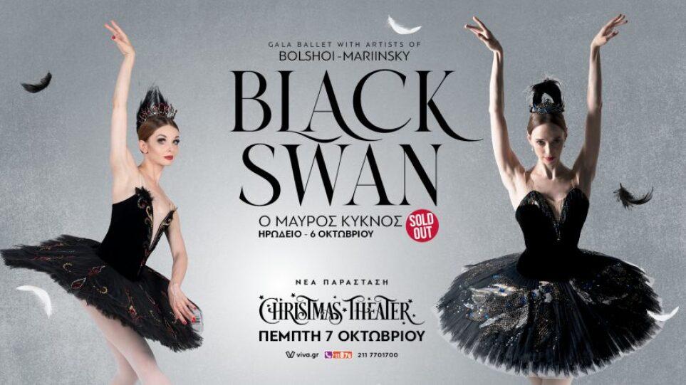 BlackSwan-CT-1920x10803-860x484