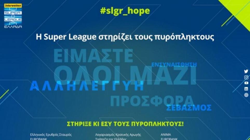 superleague_183954