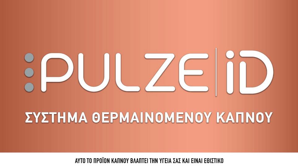 pulze_id