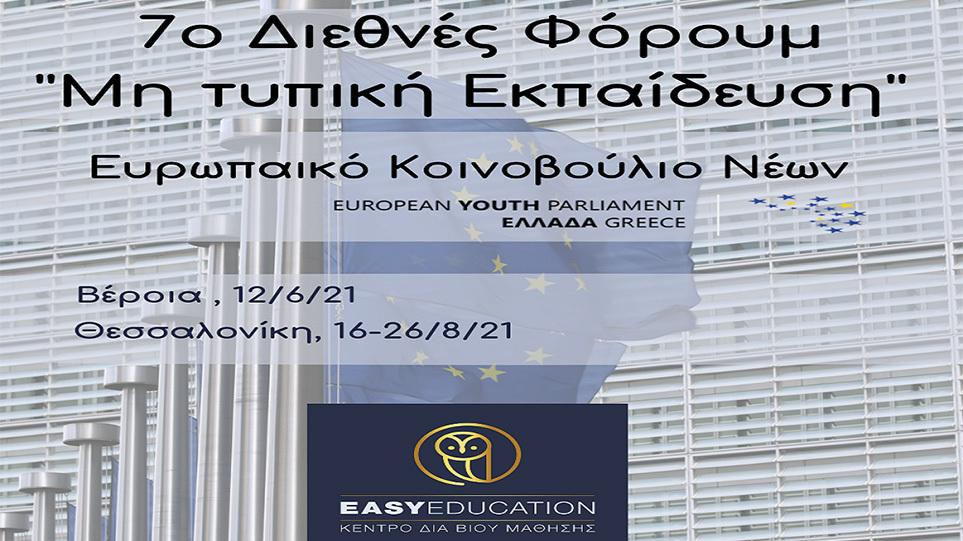 7ο-Διεθνες-Φορουμ-του-Ευρωπαικου-Κοινοβουλιου-Νεων-Ελλαδας