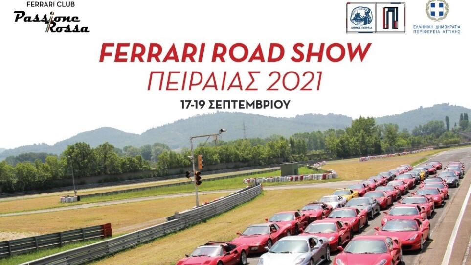 Ferrari-peiraias