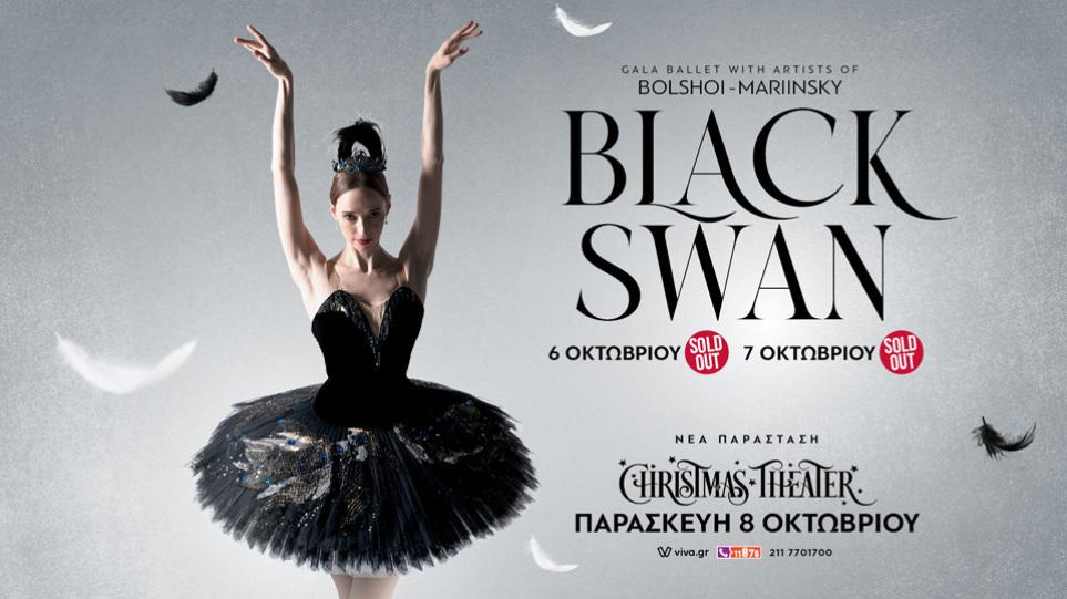 BlackSwan-CT-xr