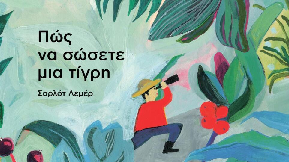 Book_-_Πως_να_σωσετε_μια_τιγρη