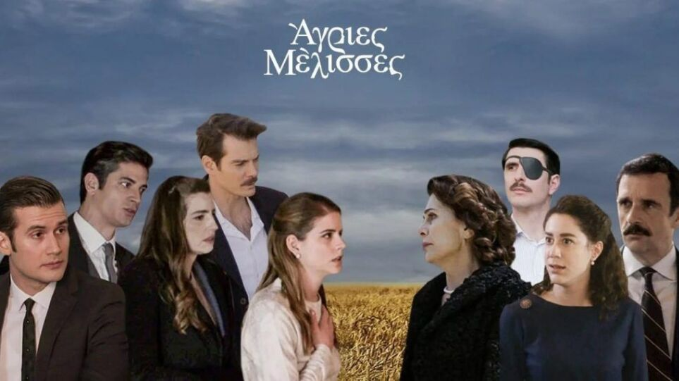 agries_melisses