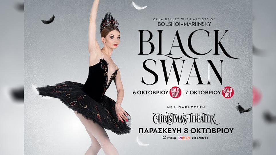 black-swan-arthro