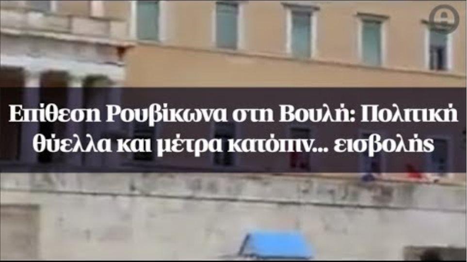 Επίθεση Ρουβίκωνα στη Βουλή: Πολιτική θύελλα και μέτρα κατόπιν... εισβολής