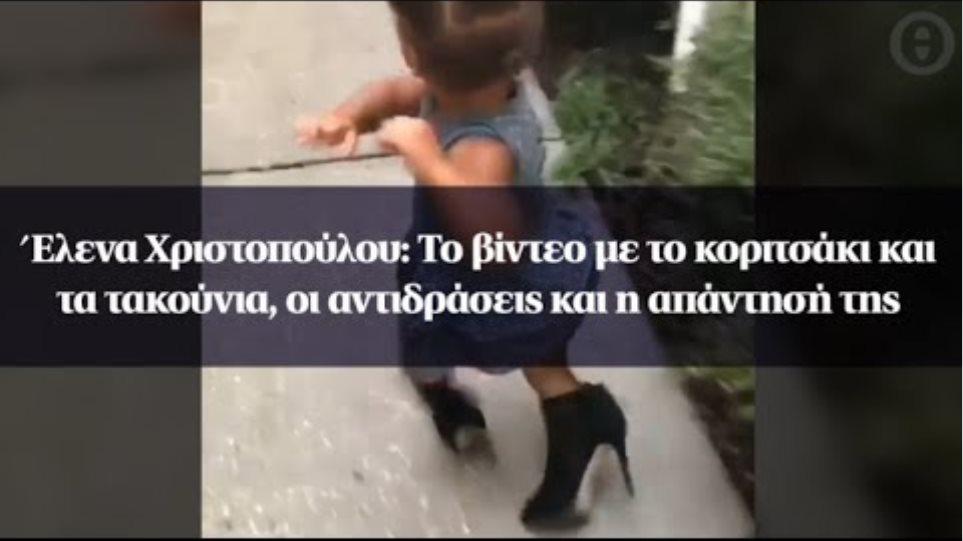 Έλενα Χριστοπούλου: Το βίντεο με το κοριτσάκι και τα τακούνια, οι αντιδράσεις και η απάντησή της