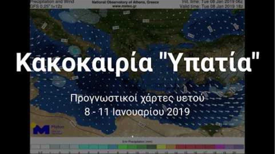 """Κακοκαιρία """"Υπατία"""" 8 - 11 Ιανουαρίου 2019"""