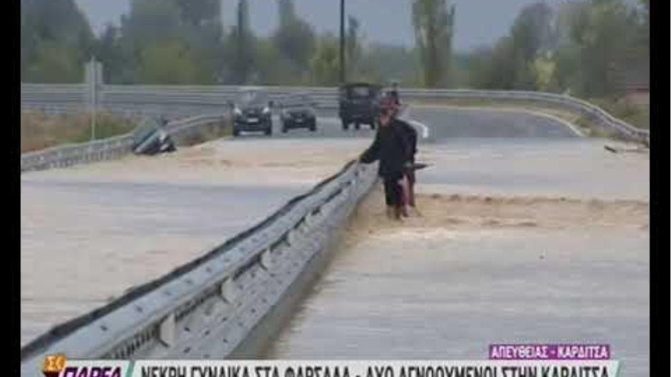 Κακοκαιρία ΙΑΝΟΣ: Καταστροφές και πλημμύρες