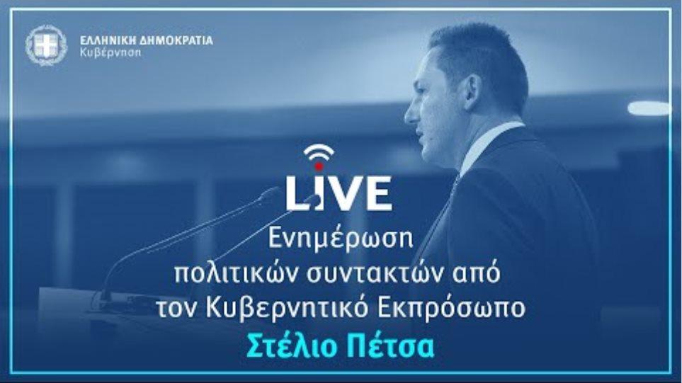 Η ενημέρωση των πολιτικών συντακτών από τον Κυβερνητικό Εκπρόσωπo κ. Στέλιο Πέτσα (3/12/20)