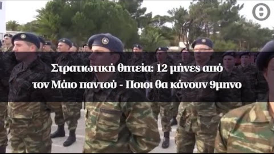 Στρατιωτική θητεία: 12 μήνες από τον Μάιο παντού - Ποιοι θα κάνουν 9μηνο