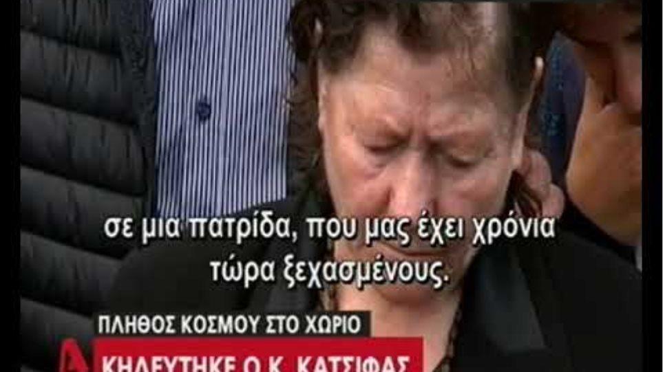 Κηδεύτηκε ο Κ. Κατσιφάς