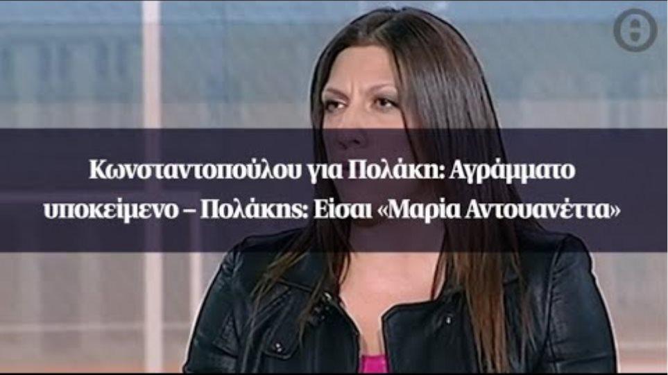 Κωνσταντοπούλου για Πολάκη: Αγράμματο υποκείμενο – Πολάκης: Είσαι «Μαρία Αντουανέττα»