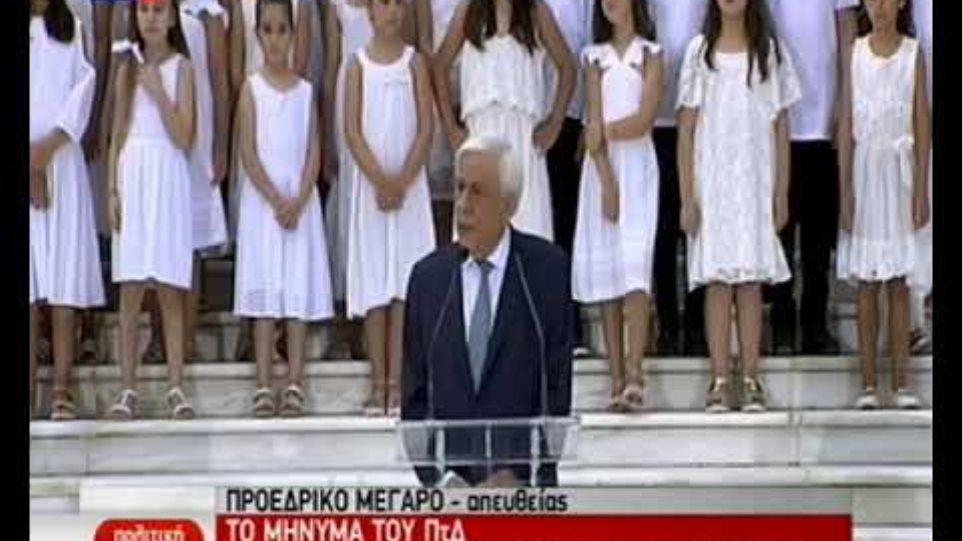 Παυλόπουλος: Η Δημοκρατία μας έχει στεριώσει και θα προχωρήσει