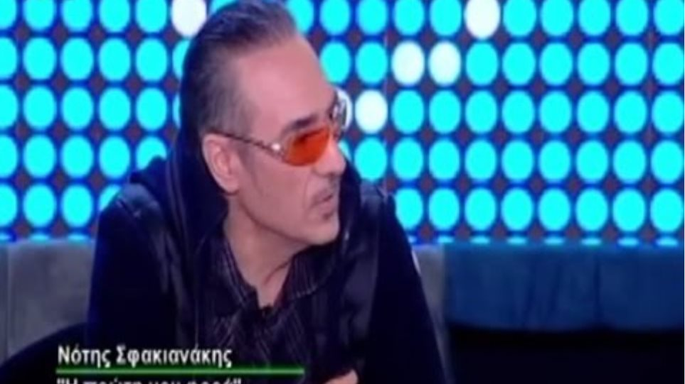 Νότης Σφακιανάκης: Γιατί ψήφισα Χρυσή Αυγή