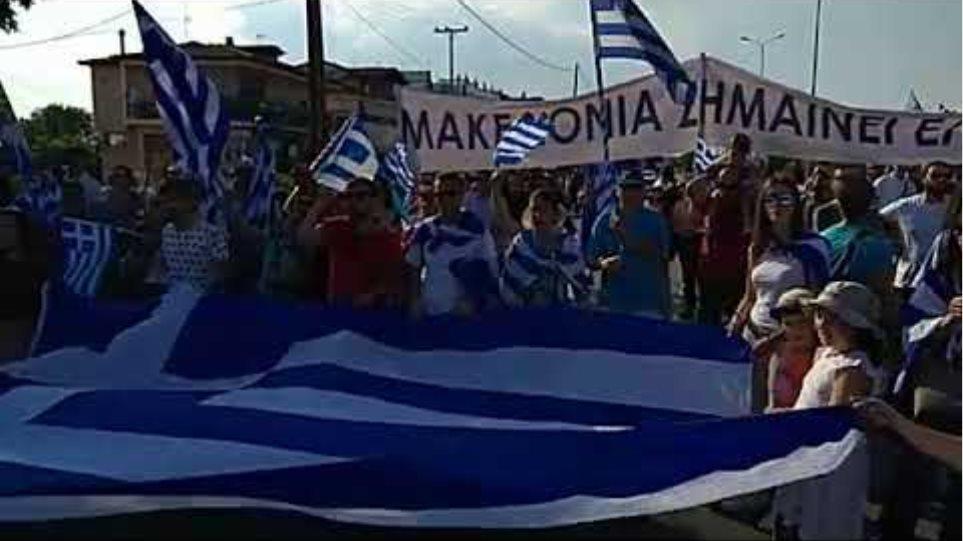 Συλλαλητήριο Μακεδονία για συμφωνία