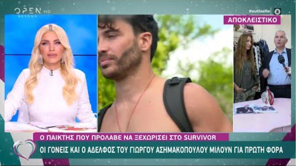 Ο Γιώργος Ασημακόπουλος που πρόλαβε να ξεχωρίσει στο Survivor | Ευτυχείτε! 30/12/2020 | OPEN TV