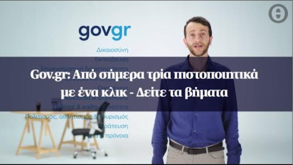 Gov.gr: Από σήμερα τρία πιστοποιητικά με ένα κλικ - Δείτε τα βήματα