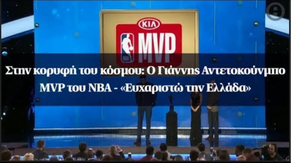 Στην κορυφή του κόσμου: Ο Γιάννης Αντετοκούνμπο MVP του ΝΒΑ - «Ευχαριστώ την Ελλάδα»