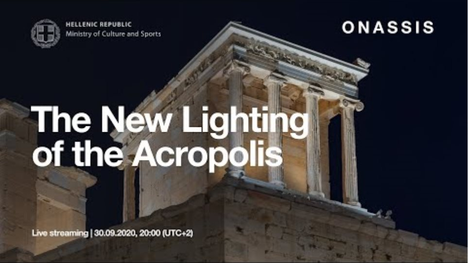 Το Φως στην Ακρόπολη αλλάζει | Ζωντανή μετάδοση