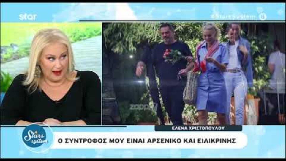 Η Έλενα Χριστοπούλου μιλάει για τον σύντροφό της...