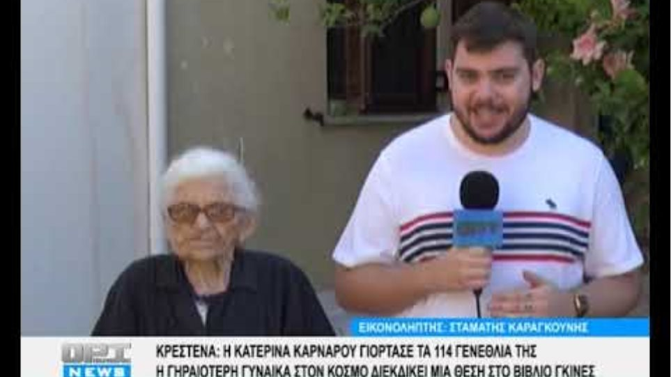 Κρέστενα : Σούπερ γιαγιά 114 ετών διεκδικεί θέση στο Βιβλίο Γκίνες