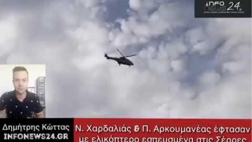 Έφτασαν Ν. Χαρδαλιάς και Π. Αρκουμανέας εσπευσμένα στις Σέρρες με ελικόπτερο (25/10/2020)