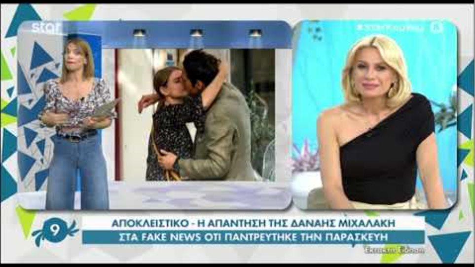 Δανάη Μιχαλάκη: Η απάντηση στα fake news ότι παντρεύτηκε με τον Γιώργο Παπαγεωργίου