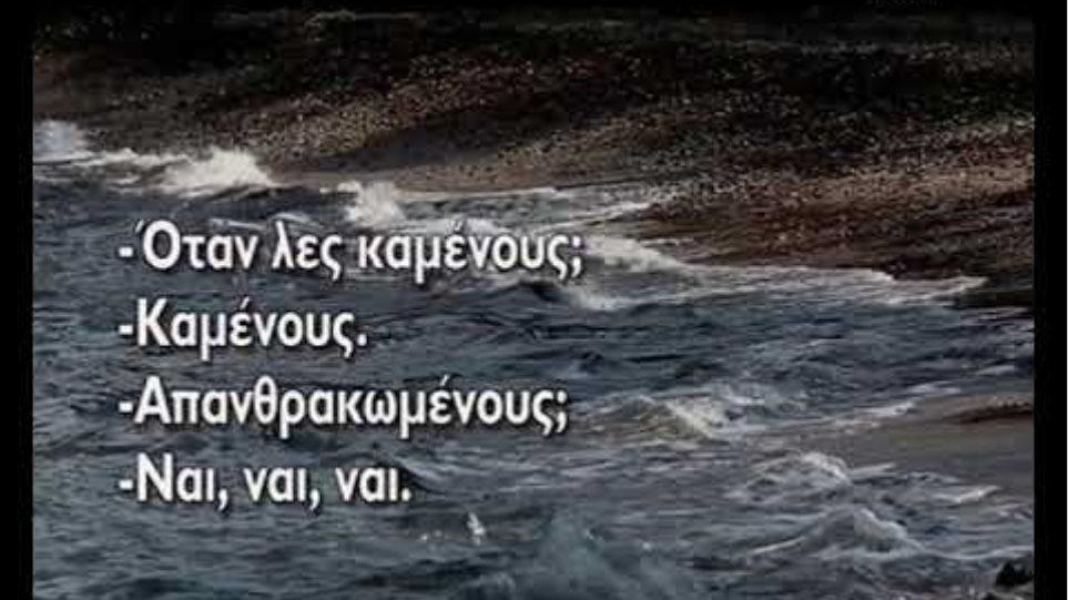 ΜΑΤΙ ΝΕΚΡΟΙ