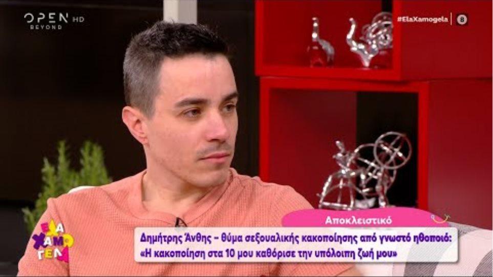 Δ.Άνθης:Με βίασε το δεύτερο πρόσωπο που αναφέρει στην καταγγελία του ο Νίκος Σ. ως θύμα|Έλα χαμογέλα