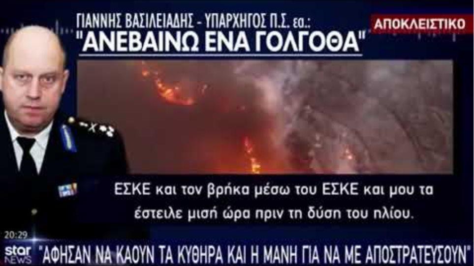 Φωτιά σε Κύθηρα και Μάνη: Ο Βασιλειάδης αδειάζει τον Καπέλιο