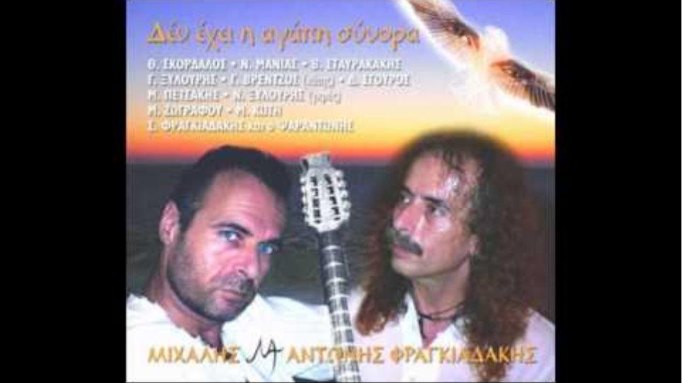 Αντώνης & Μιχάλης Φραγκιαδάκης - Δεν έχει η αγάπη σύνορα