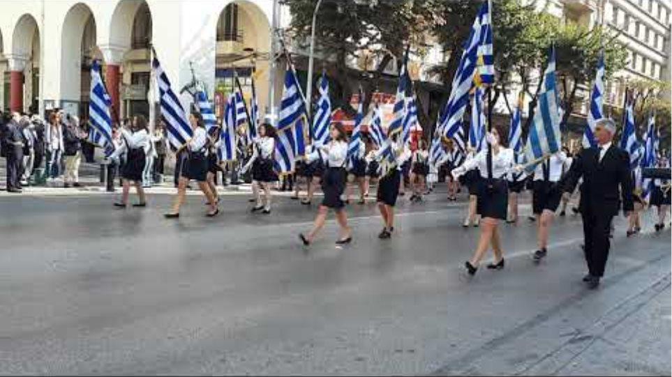 Thestival.gr Μαθητική Παρέλαση