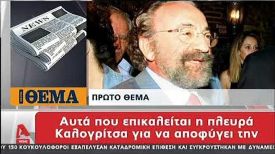 ALPHA ρεπορτάζ Πρώτου Θέματος για Καλογρίτσα