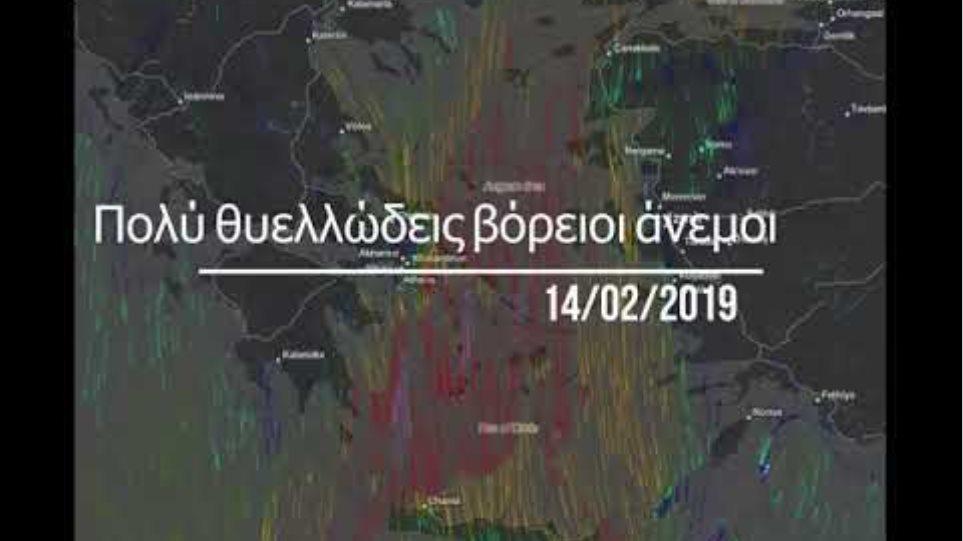 Meteo.gr: Μέγιστες θερμοκρασίες 11/02-16/02 και άνεμος 14/02