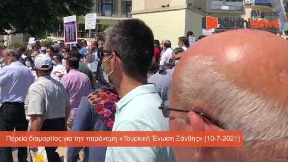 Πορεία διαμαρτίας για την παράνομη «Τουρκική Ένωση Ξάνθης» (10-7-2021)