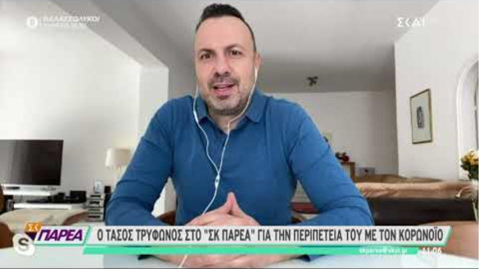 Ο Τάσος Τρύφωνος στο ΣΚ Παρέα για την περιπέτεια του με τον κορωνοϊό | 21/11/2020