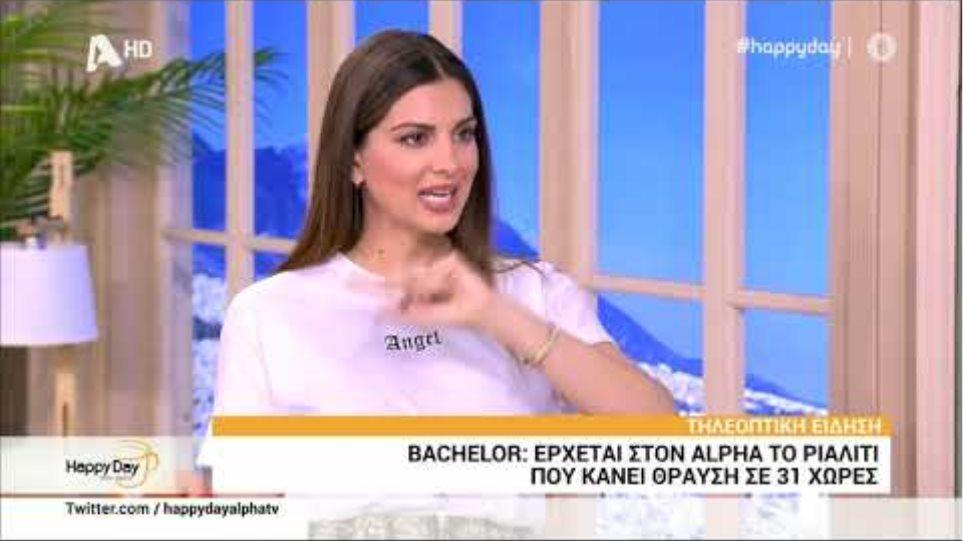 The Bachelor: Έρχεται στον Alpha τo απόλυτο reality show του έρωτα