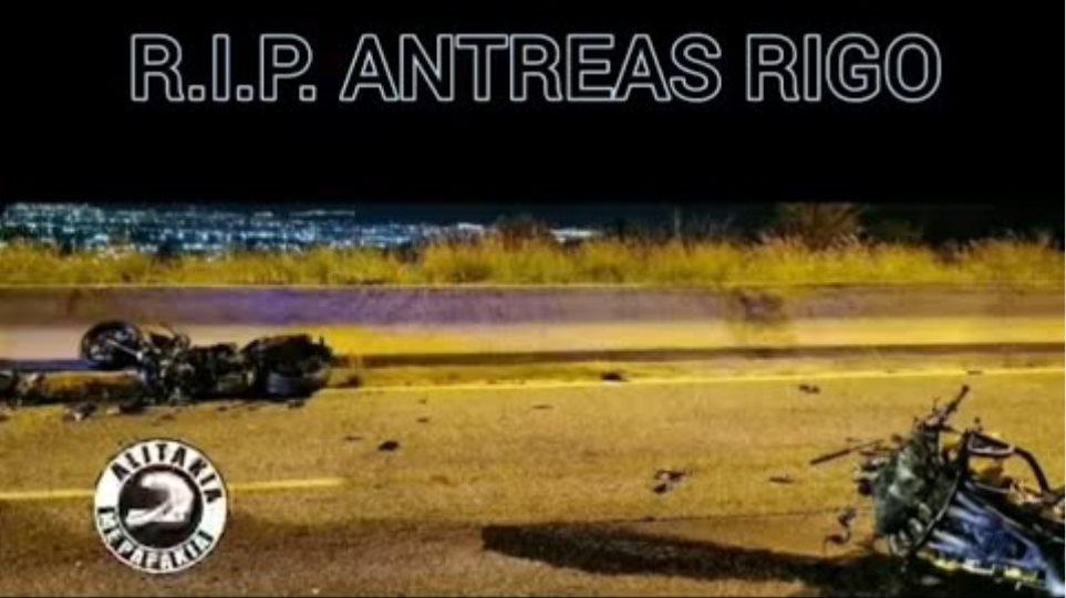 Antreas Rigo R.I.P 23/2/2021
