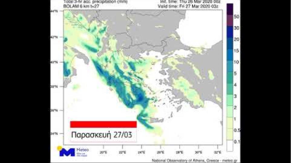 Meteo.gr: Βαρομετρικό χαμηλό 26-27/03/2020