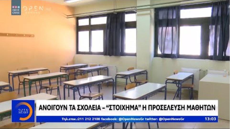 Ανοίγουν τα σχολεία – «Στοίχημα» η προσέλευση μαθητών - Μεσημεριανό Δελτίο 10/5/2020 | OPEN TV