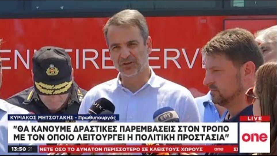 Κ. Μητσοτάκης: Προχωράμε σε δραστικές παρεμβάσεις στο μηχανισμό Πολιτικής Προστασίας