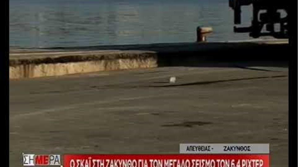 Σεισμός στη Ζάκυνθο Άντεξε τα 6,4 Ρίχτερ το νησί