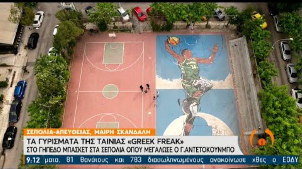 Ξεκινούν τα γυρίσματα του «Greek Freak» στη γειτονιά όπου μεγάλωσε ο Αντετοκούνμπο | 05/05/2021 |ΕΡΤ