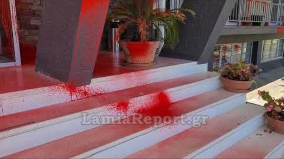 LamiaReport.gr: Μπογιές στο κτίριο της Περιφέρειας Στερεάς
