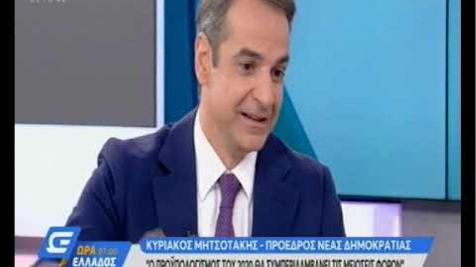 Μητσοτάκης: Ο Τσίπρας γνωρίζει ποιος είναι ο «Ρασπούτιν» - Η υπόθεση θα πάει στην επόμενη Βουλή