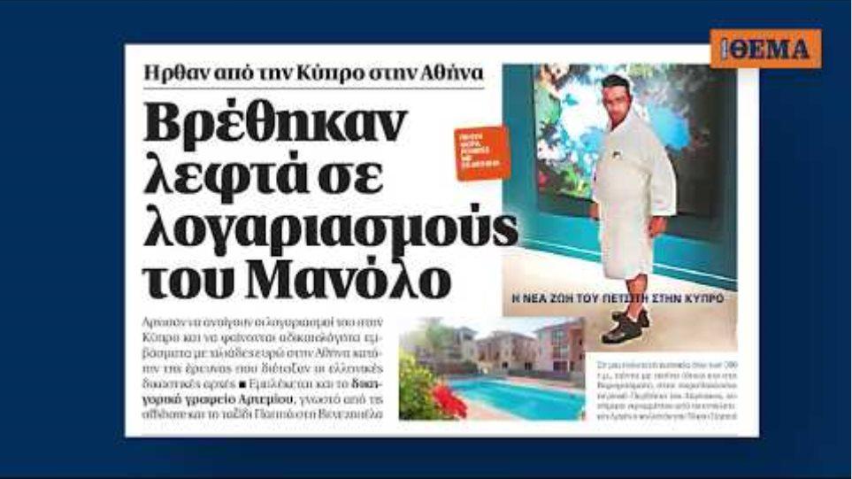 Η νέα μεγάλη ζωή του Μανόλο στην Κύπρο