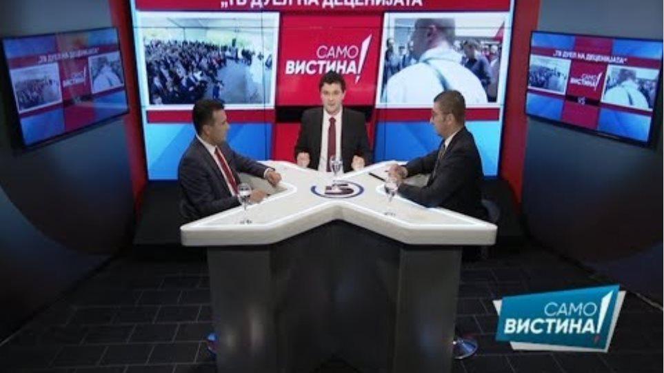 """""""Само Вистина"""" - ТВ дуел на деценијата со Зоран Заев и Христијан Мицкоски 26.3.2019"""