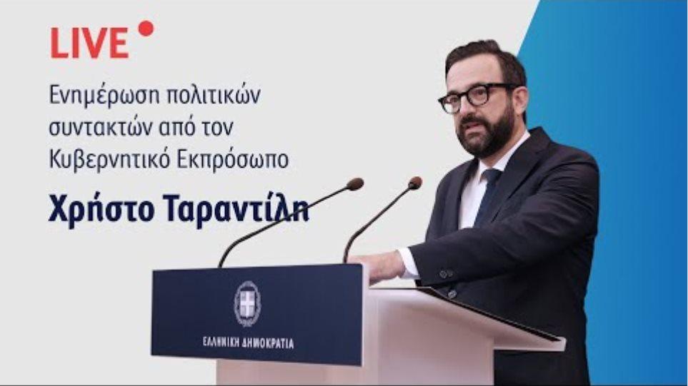 Η ενημέρωση των πολιτικών συντακτών από τον Κυβερνητικό Εκπρόσωπo κ. Χρήστο Ταραντίλη (11/1/21)